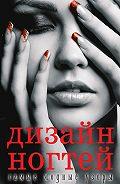 Ольга Сладкова -Дизайн ногтей: самые модные узоры
