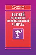 А. Айрапетян, В. Даллакян - Краткий медицинский терминологический словарь