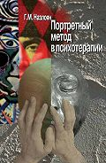Гагик Назлоян -Портретный метод в психотерапии