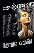 Валентин Пушкин - Паутина судьбы