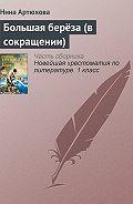 Нина Артюхова - Большая берёза (в сокращении)