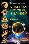 Елизавета Данилова -Большая книга Тайных Знаний