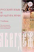 Коллектив Авторов -Русский язык и культура речи