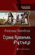 Александр Башибузук -Страна Арманьяк. Рутьер
