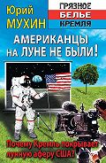 Юрий Мухин -Американцы на Луне не были!