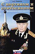 Владимир Разумков - С кортиком и стетоскопом