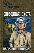 Валерий Поволяев - Свободная охота (сборник)