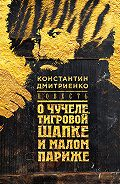 Константин Дмитриенко -Повесть о чучеле, Тигровой Шапке и Малом Париже