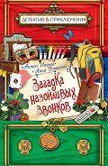 Анна Устинова -Загадка назойливых звонков