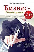 Владислав Подопригора - Бизнес-обновление 2.0
