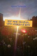 Ирина Табакова -Бог мне сказал, что нужен яЕму