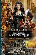 Карина Демина -Леди и война. Пепел моего сердца