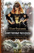 Юлия Фирсанова - Божественные маскарады