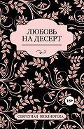Соммер Марсден, Антония Адамс, Джефф Котт - Любовь на десерт (сборник)