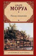 Андре Моруа -Письма незнакомке (сборник)