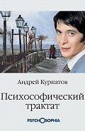Андрей Курпатов -Психософический трактат