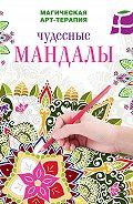 Вилата Вознесенская, Жанна Богданова - Чудесные мандалы