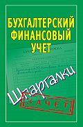 Наталья Ольшевская - Бухгалтерский финансовый учет. Шпаргалки