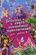 Ирина Щеглова - Большая книга волшебных приключений для девочек (Сборник)