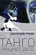 Анатолий Рубин -Танго танцуютдвое