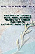 А. К. Иорданишвили -Клиника и лечение переломов нижней челюсти у людей пожилого и старческого возраста