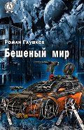 Роман Глушков -Бешеный мир