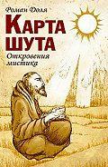 Роман Доля -Карта Шута