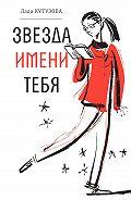 Лада Валентиновна Кутузова -Звезда имени тебя