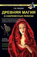 Сергей Гордеев - Древняя магия и современные религии