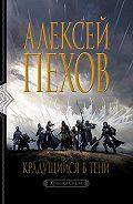 Алексей Юрьевич Пехов -Крадущийся в тени