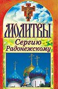 Татьяна Лагутина - Молитвы Сергию Радонежскому