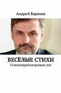 Андрей Баранов -Весёлые стихи