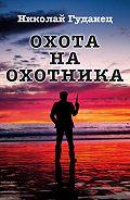 Николай Гуданец -Охота на охотника