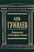 Лев Гумилев -Этногенез и биосфера Земли