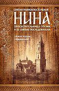 Монах Лазарь (Афанасьев) -Святая равноапостольная Нина, просветительница Грузии, и ее святые последователи