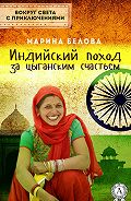 Марина Белова -Индийский поход за цыганским счастьем