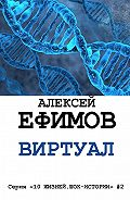Алексей Ефимов -Виртуал