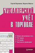 Сергей Варламов - Бухгалтерский учет в торговле