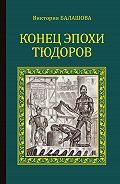 Виктория Балашова - Конец эпохи Тюдоров
