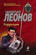 Николай Леонов - Коррупция