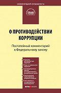 Коллектив Авторов -Комментарий к Федеральному закону «О противодействии коррупции» (постатейный)