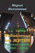 Мария В. Николаева -Избавление от Жития: Русские корни (1880-2004)