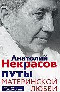 Анатолий Некрасов -Путы материнской любви