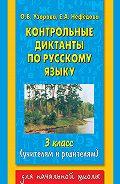 О. В. Узорова -Контрольные диктанты по русскому языку. 3класс (учителям и родителям)