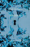 Мария Введенская - Тенепад