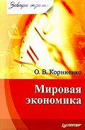 Олег Васильевич Корниенко -Мировая экономика