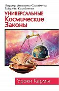 Надежда Домашева-Самойленко - Универсальные космические законы