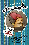 Наталья Александрова - Сбежавший кот и уйма хлопот