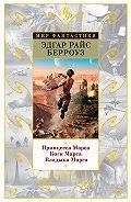 Эдгар Берроуз -Принцесса Марса. Боги Марса. Владыка Марса (сборник)
