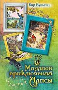Кир Булычев -Миллион приключений Алисы (сборник)